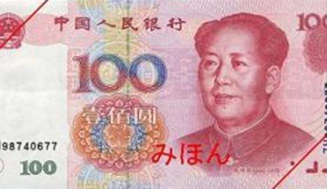 cedula_divulgacao_yuan_bank_of_china